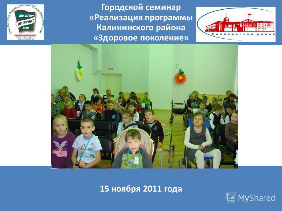 15 ноября 2011 года Городской семинар «Реализация программы Калининского района «Здоровое поколение»