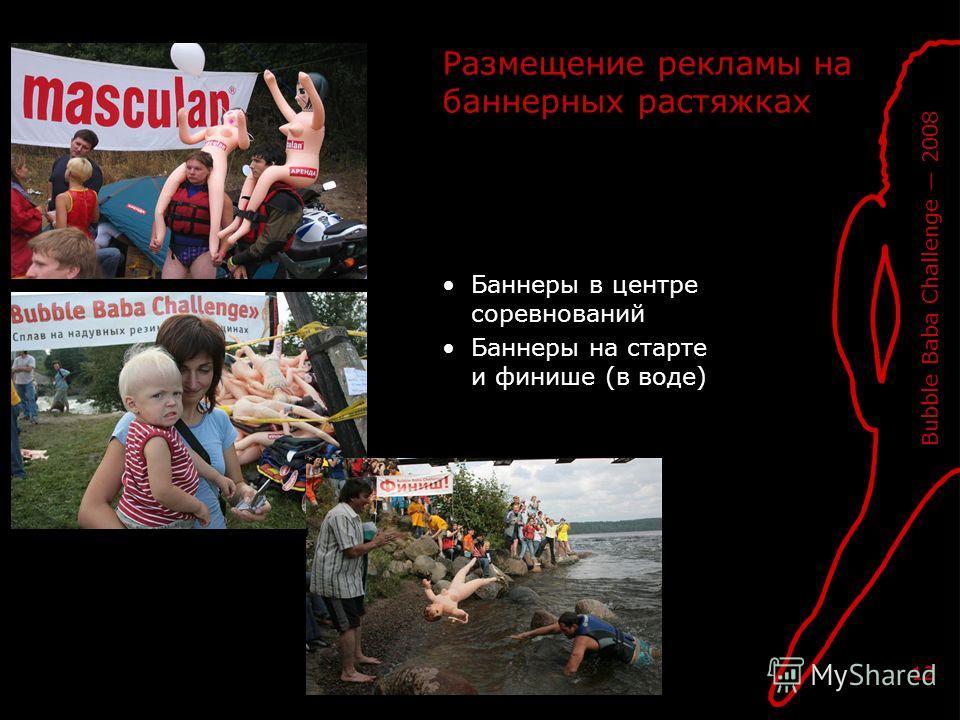 Bubble Baba Challenge 2008 12 Размещение рекламы на баннерных растяжках Баннеры в центре соревнований Баннеры на старте и финише (в воде)
