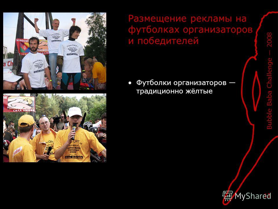 Bubble Baba Challenge 2008 13 Размещение рекламы на футболках организаторов и победителей Футболки организаторов традиционно жёлтые