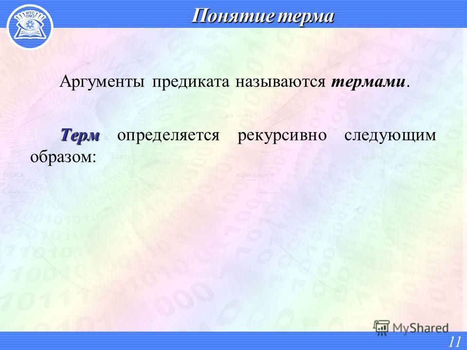 Аргументы предиката называются термами. Терм Терм определяется рекурсивно следующим образом: 11