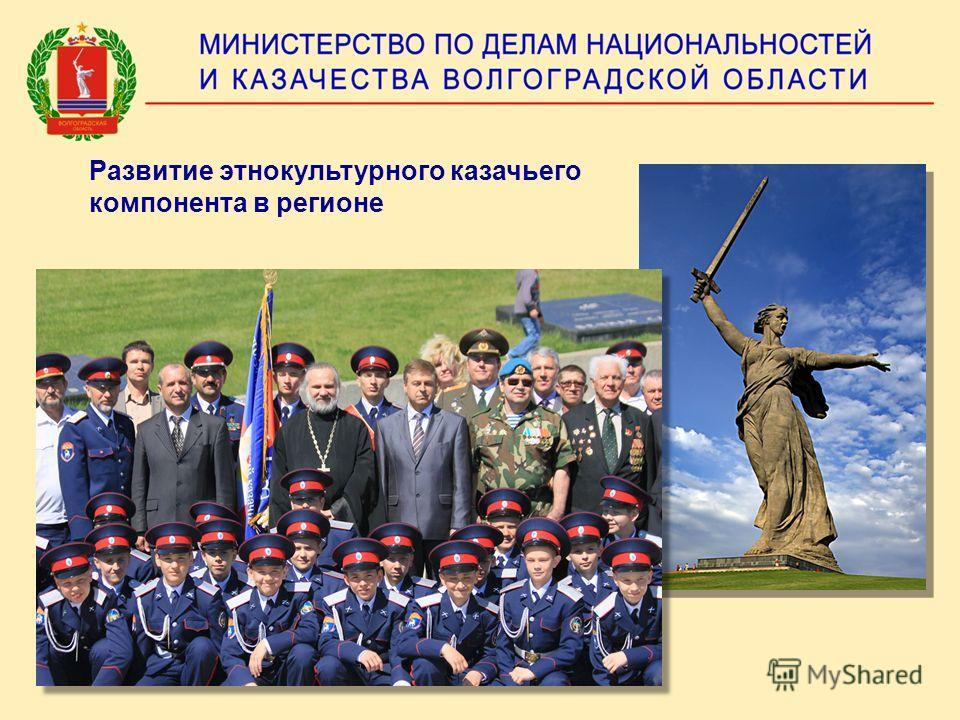 Развитие этнокультурного казачьего компонента в регионе