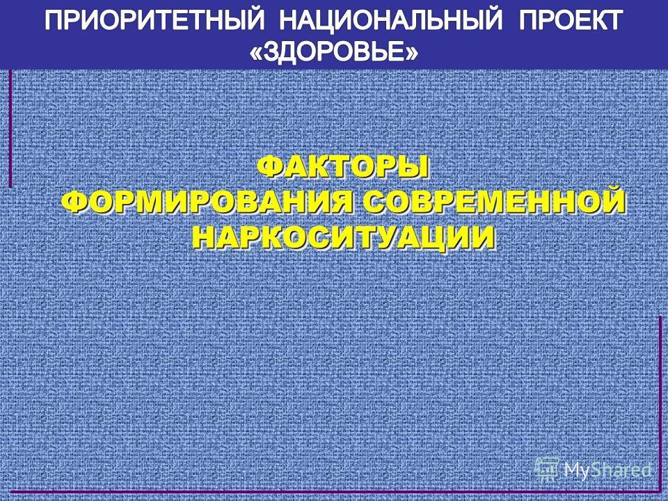 ФАКТОРЫ ФОРМИРОВАНИЯ СОВРЕМЕННОЙ НАРКОСИТУАЦИИ ФАКТОРЫ