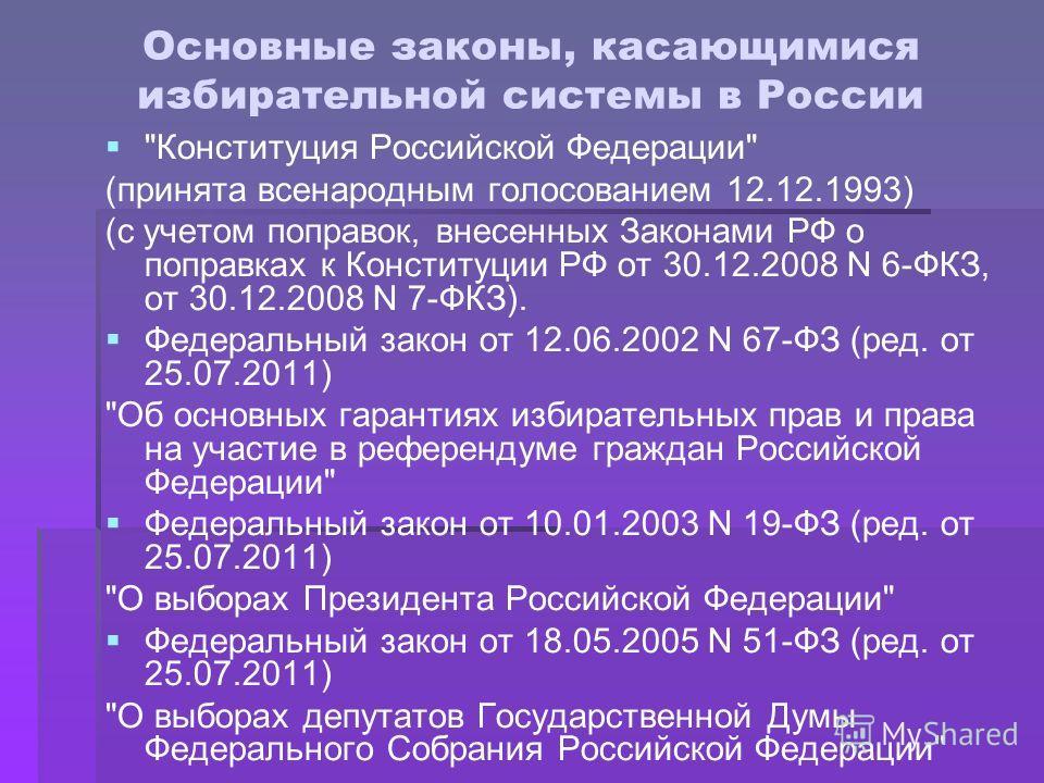Основные законы, касающимися избирательной системы в России