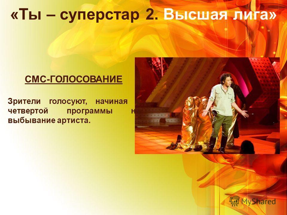 СМС-ГОЛОСОВАНИЕ Зрители голосуют, начиная с четвертой программы на выбывание артиста. «Ты – суперстар 2. Высшая лига»