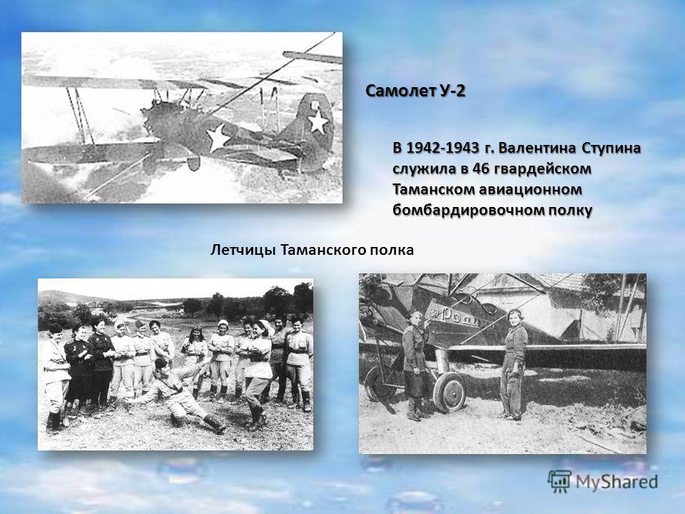 Самолет У-2 Летчицы Таманского полка В 1942-1943 г. Валентина Ступина служила в 46 гвардейском Таманском авиационном бомбардировочном полку