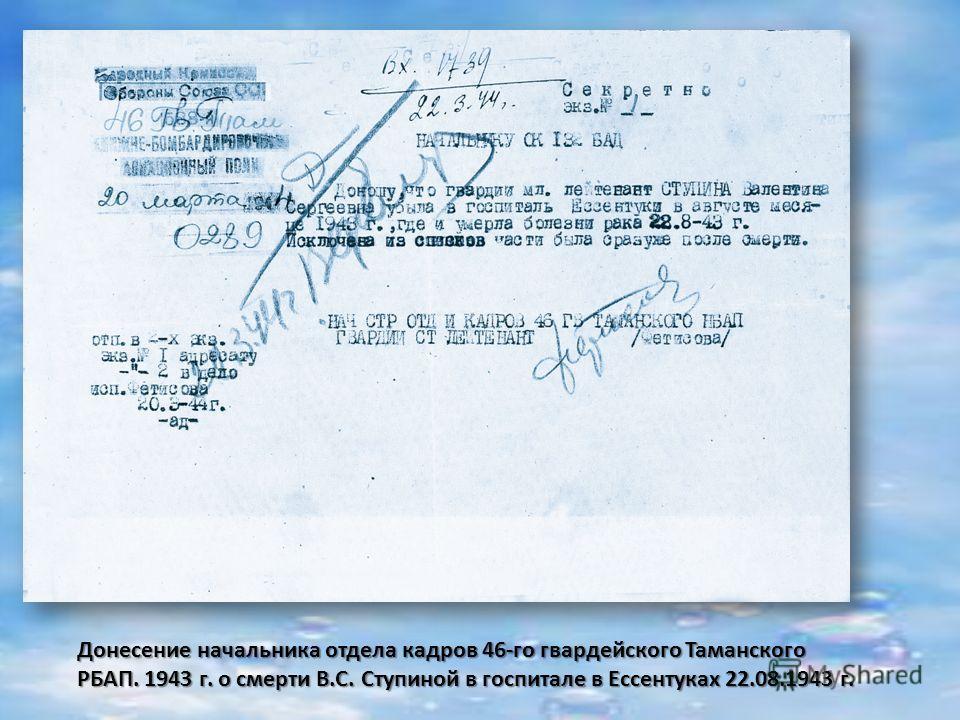 Донесение начальника отдела кадров 46-го гвардейского Таманского РБАП. 1943 г. о смерти В.С. Ступиной в госпитале в Ессентуках 22.08.1943 г.