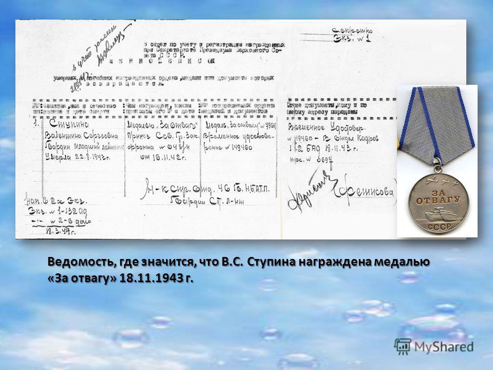 Ведомость, где значится, что В.С. Ступина награждена медалью «За отвагу» 18.11.1943 г.