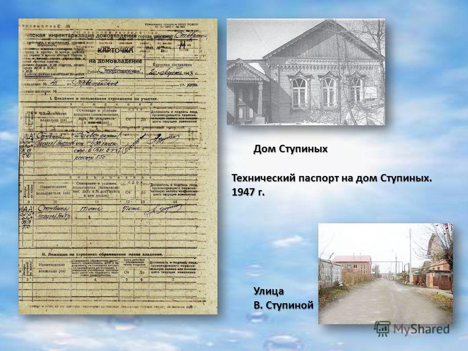 Дом Ступиных Технический паспорт на дом Ступиных. 1947 г. Улица В. Ступиной