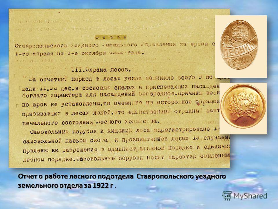 Отчет о работе лесного подотдела Ставропольского уездного земельного отдела за 1922 г земельного отдела за 1922 г.