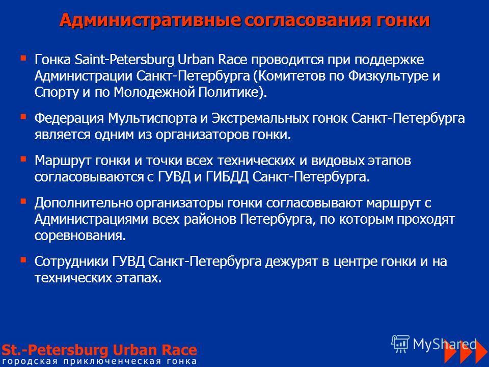 Гонка Saint-Petersburg Urban Race проводится при поддержке Администрации Санкт-Петербурга (Комитетов по Физкультуре и Спорту и по Молодежной Политике). Федерация Мультиспорта и Экстремальных гонок Санкт-Петербурга является одним из организаторов гонк