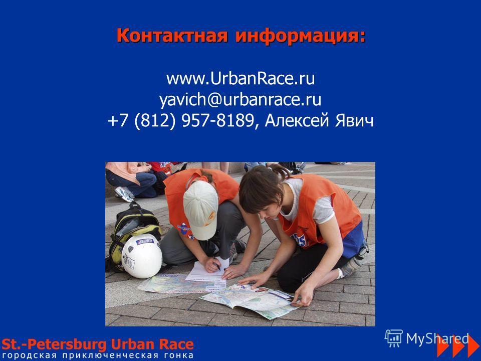 Контактная информация: www.UrbanRace.ru yavich@urbanrace.ru +7 (812) 957-8189, Алексей Явич