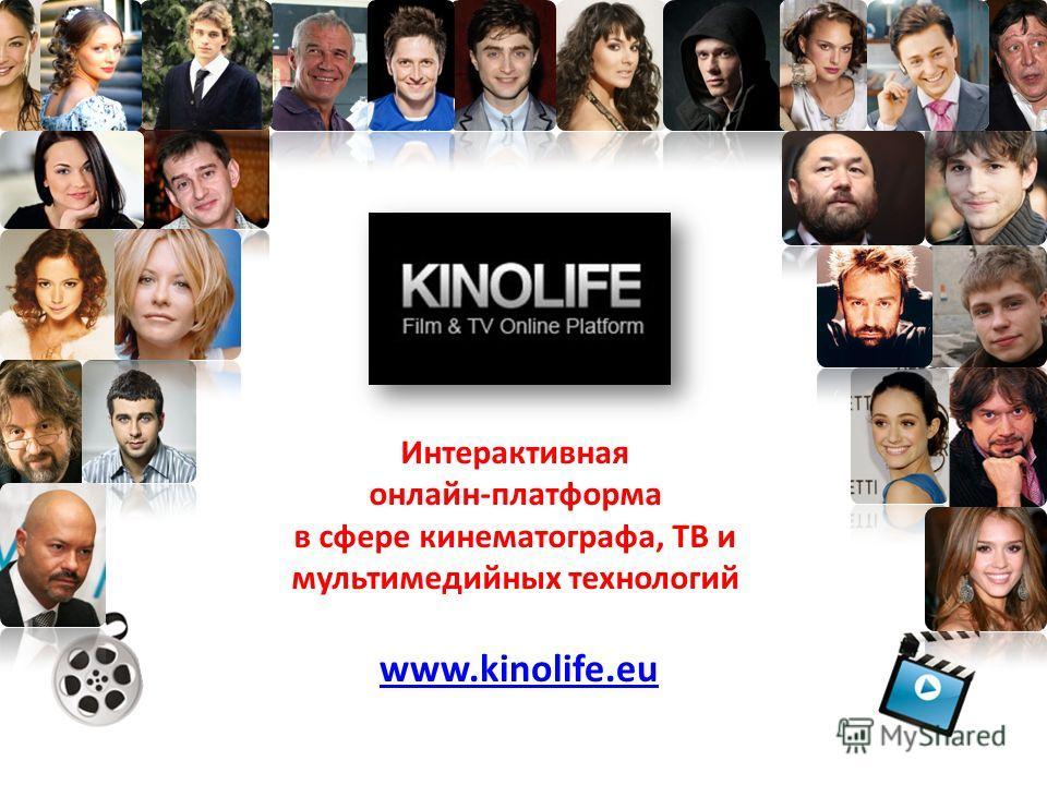 Интерактивная онлайн-платформа в сфере кинематографа, ТВ и мультимедийных технологий www.kinolife.eu