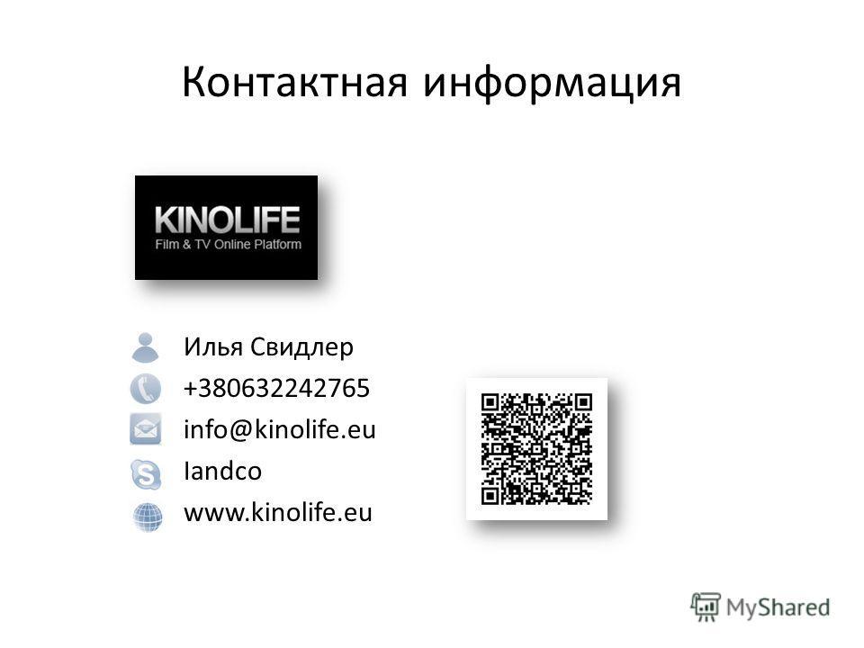 Контактная информация Илья Свидлер +380632242765 info@kinolife.eu Iandco www.kinolife.eu