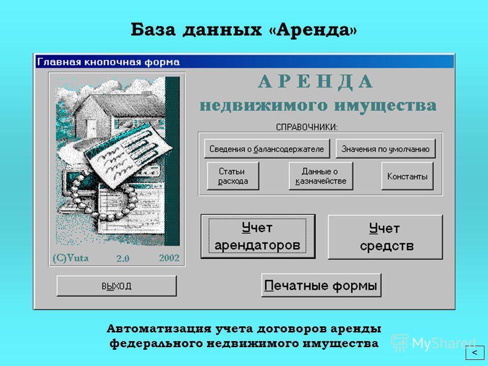 Автоматизация учета договоров аренды федерального недвижимого имущества База данных «Аренда»