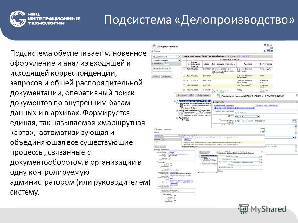 Подсистема обеспечивает мгновенное оформление и анализ входящей и исходящей корреспонденции, запросов и общей распорядительной документации, оперативный поиск документов по внутренним базам данных и в архивах. Формируется единая, так называемая «марш