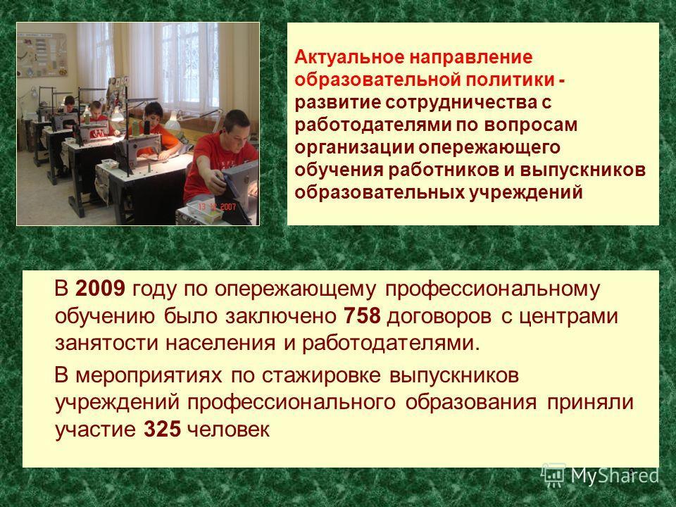 8 Актуальное направление образовательной политики - развитие сотрудничества с работодателями по вопросам организации опережающего обучения работников и выпускников образовательных учреждений В 2009 году по опережающему профессиональному обучению было