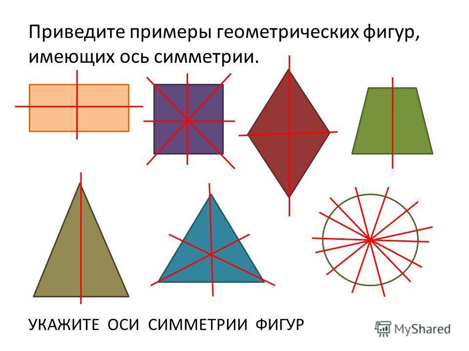 Приведите примеры геометрических фигур, имеющих ось симметрии. УКАЖИТЕ ОСИ СИММЕТРИИ ФИГУР