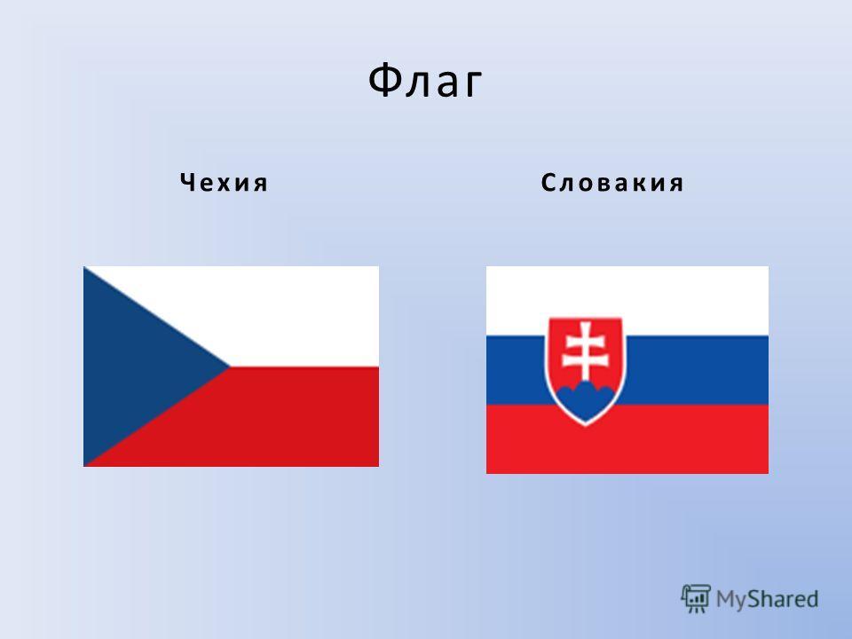 Флаг Чехия Словакия