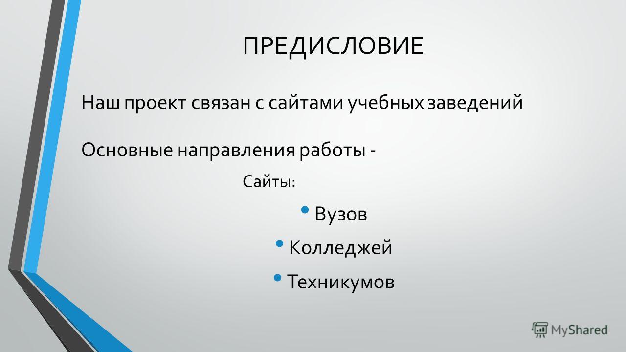 ПРЕДИСЛОВИЕ Наш проект связан с сайтами учебных заведений Основные направления работы - Сайты: Вузов Колледжей Техникумов