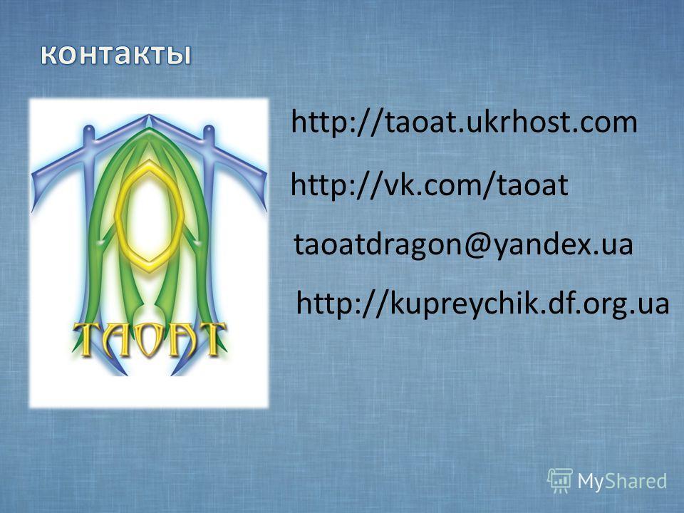 http://vk.com/taoat http://taoat.ukrhost.com taoatdragon@yandex.ua http://kupreychik.df.org.ua