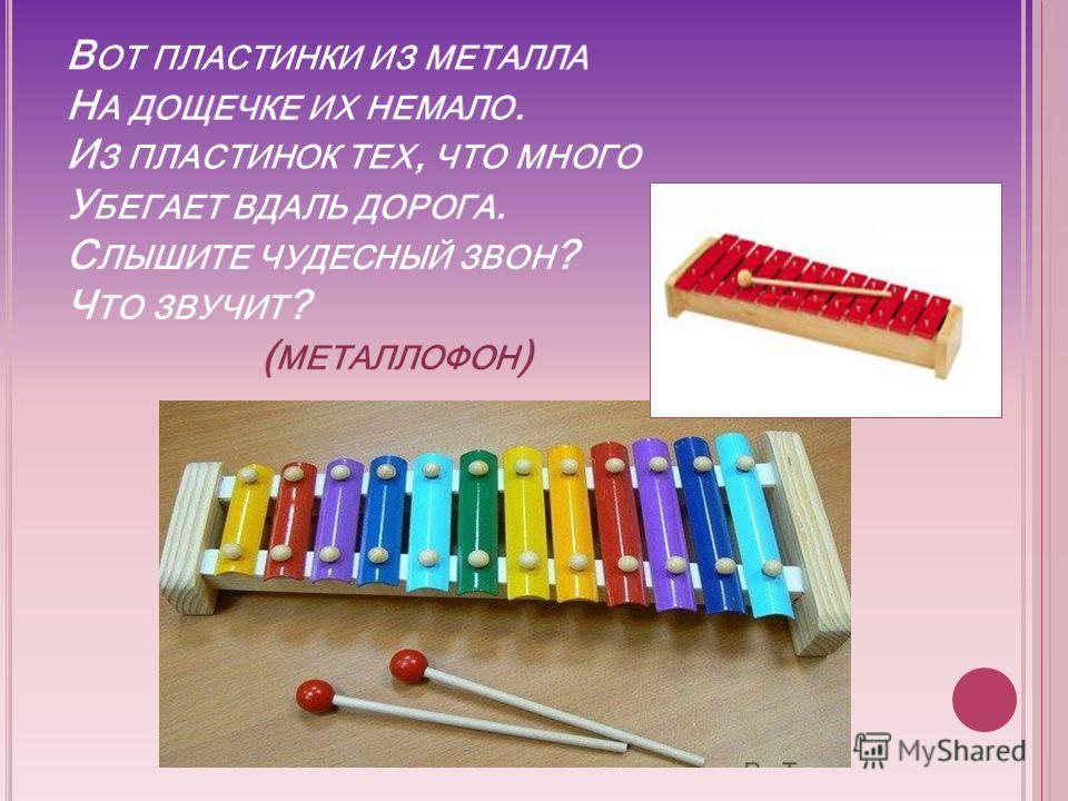 знакомство с музыкальными инструментами презентация