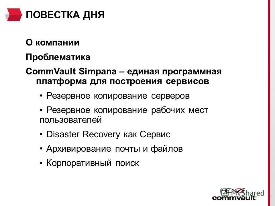 Сервисный подход к управлению данными в современных ИТ- инфраструктурах Иван Скудин Ведущий консультант