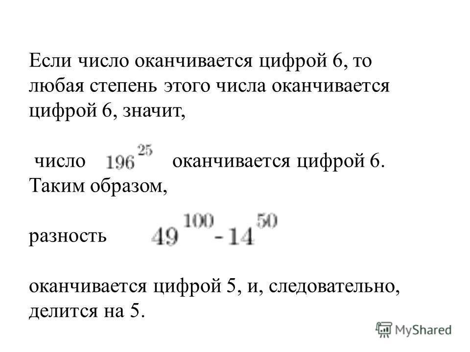 Если число оканчивается цифрой 6, то любая степень этого числа оканчивается цифрой 6, значит, число оканчивается цифрой 6. Таким образом, разность оканчивается цифрой 5, и, следовательно, делится на 5.