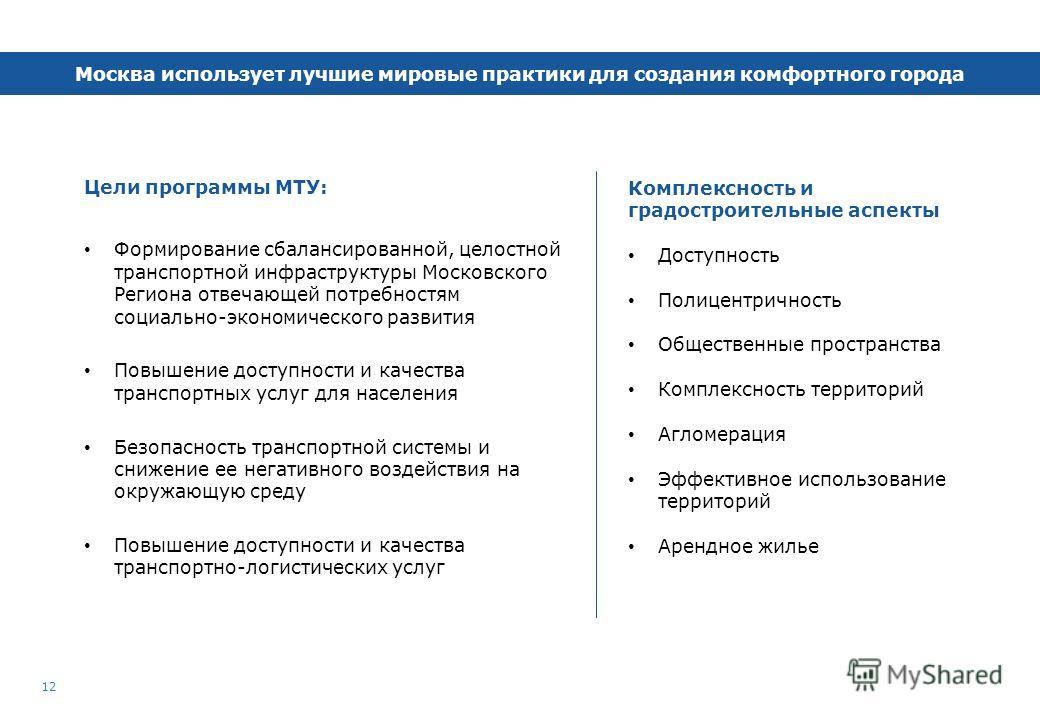 Москва использует лучшие мировые практики в различных областях для создания комфортного города. Международные стандарты применяются при разработке программы МТУ 11 Сокращение использования автотранспорта Сокращение времени поездок и повышение их комф