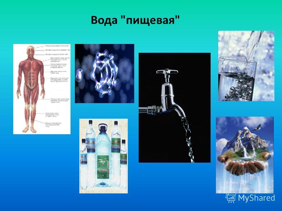 Вода пищевая