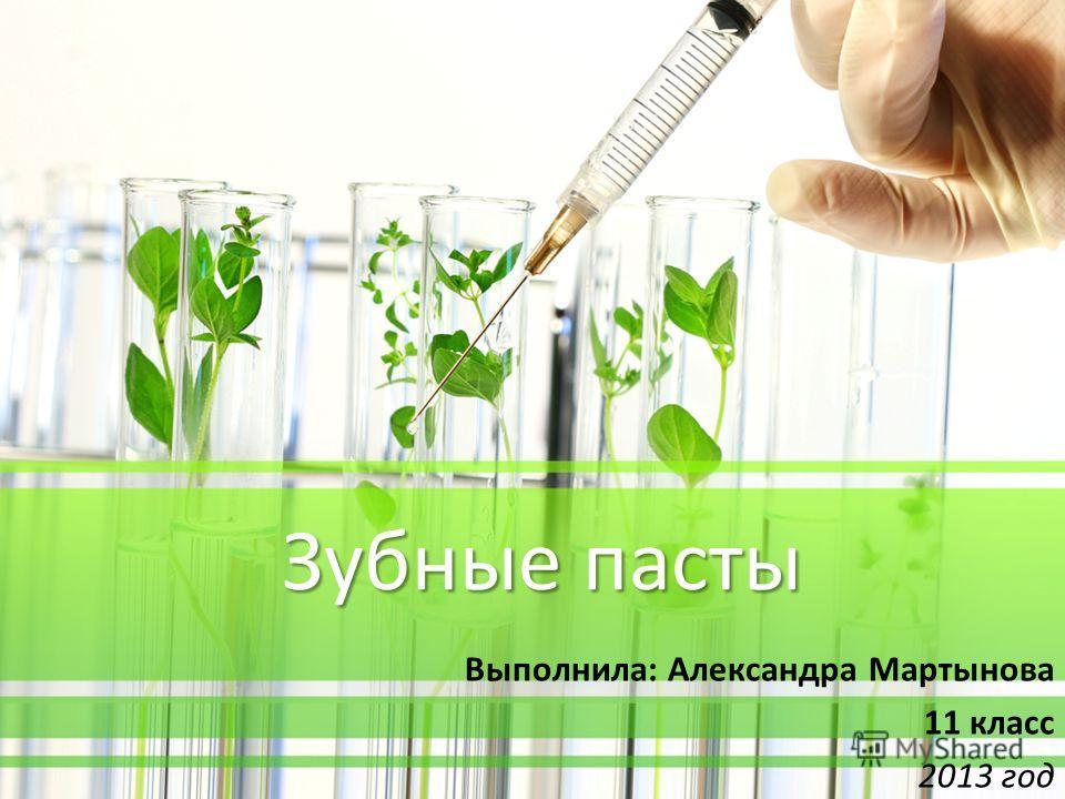 Зубные пасты Выполнила: Александра Мартынова 11 класс 2013 год