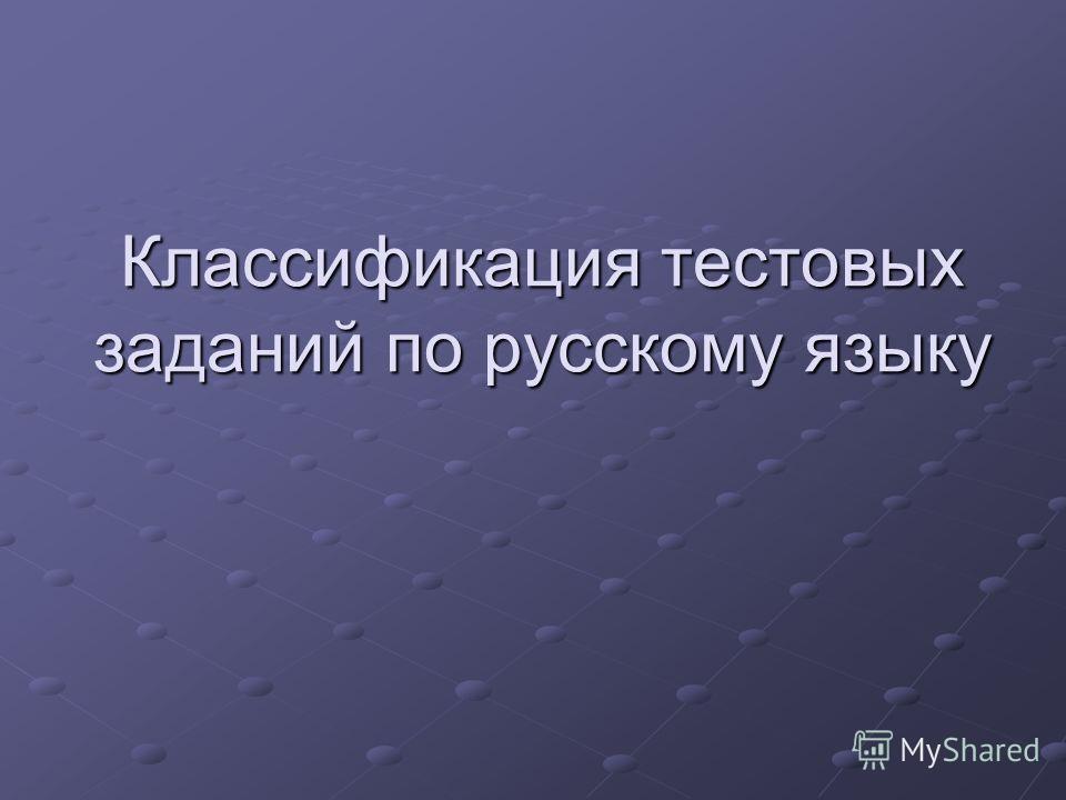 Классификация тестовых заданий по русскому языку