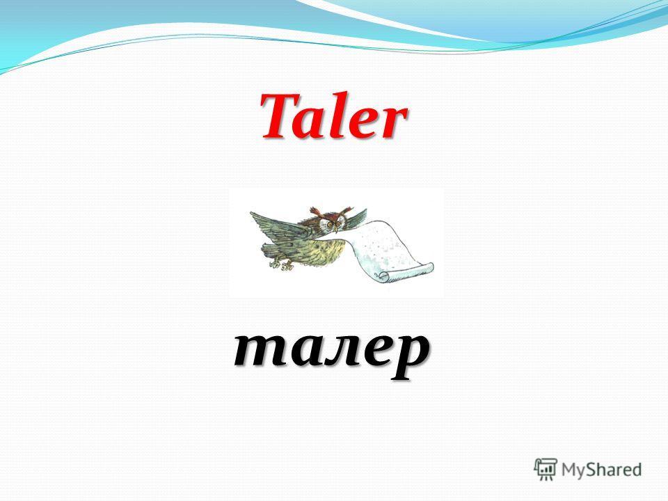 Talerталер