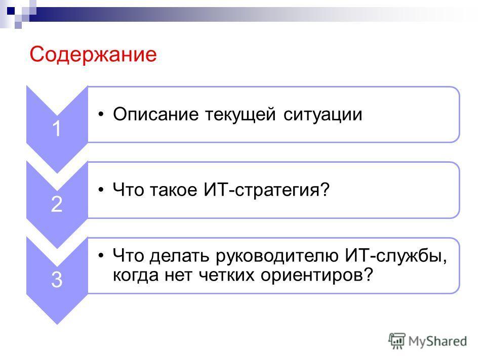 Содержание 1 Описание текущей ситуации 2 Что такое ИТ-стратегия? 3 Что делать руководителю ИТ-службы, когда нет четких ориентиров?