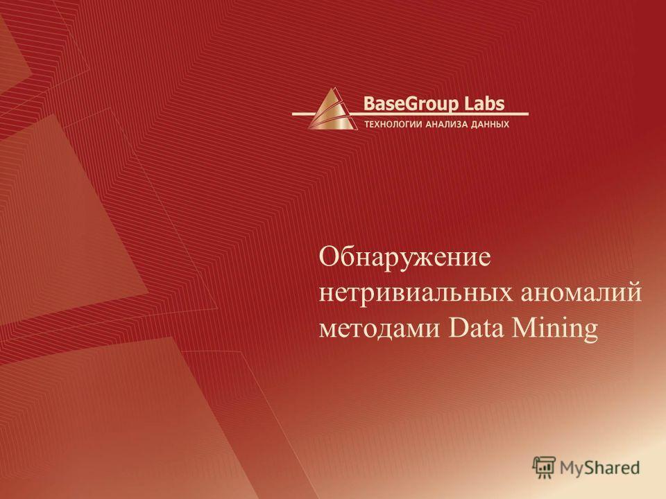 Обнаружение нетривиальных аномалий методами Data Mining