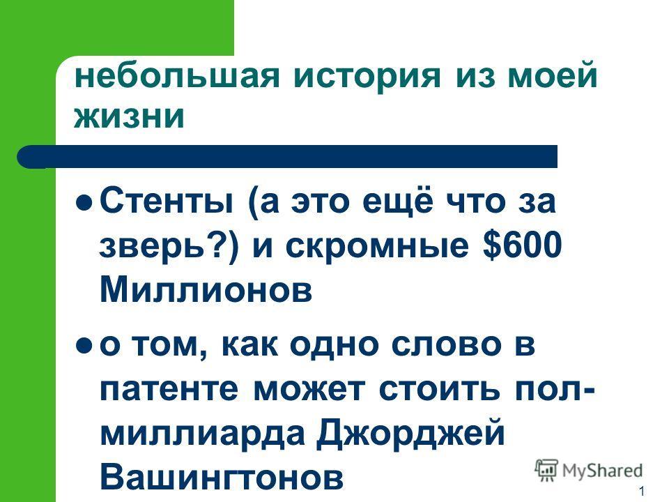Цена одного слова в патенте - наглядный пример George S. Bardmesser Юрий Бардмессер FORUM IP 2010