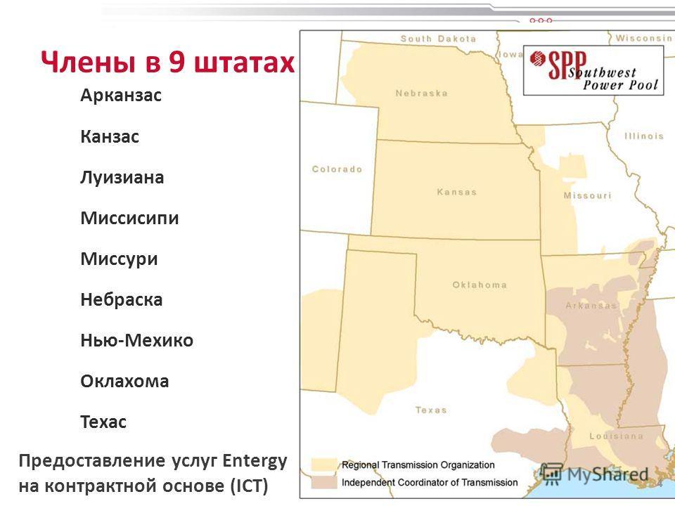 Члены в 9 штатах 4 Предоставление услуг Entergy на контрактной основе (ICT) Арканзас Канзас Луизиана Миссисипи Миссури Небраска Нью-Мехико Оклахома Техас