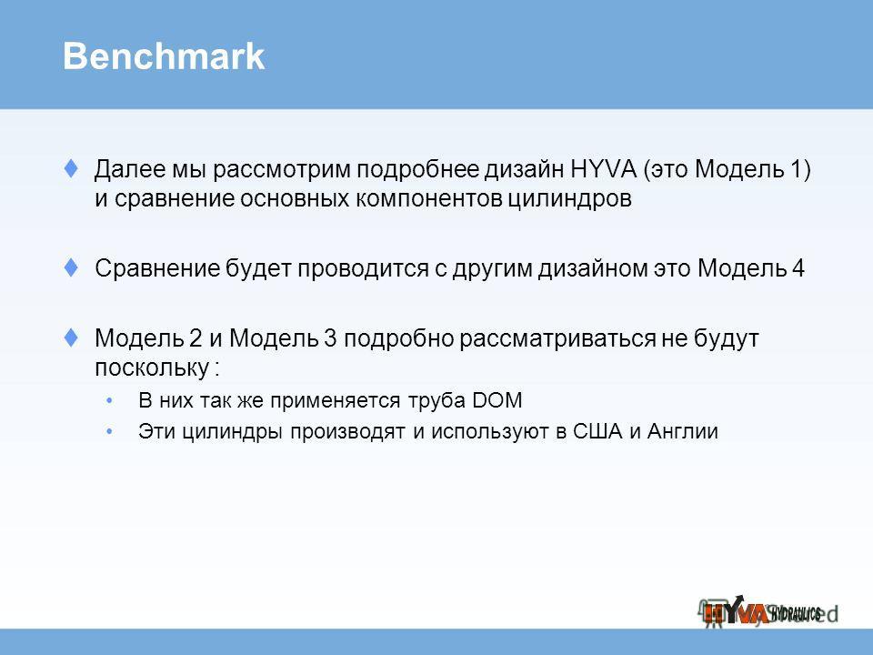 Benchmark Далее мы рассмотрим подробнее дизайн HYVA (это Модель 1) и сравнение основных компонентов цилиндров Сравнение будет проводится с другим дизайном это Модель 4 Модель 2 и Модель 3 подробно рассматриваться не будут поскольку : В них так же при