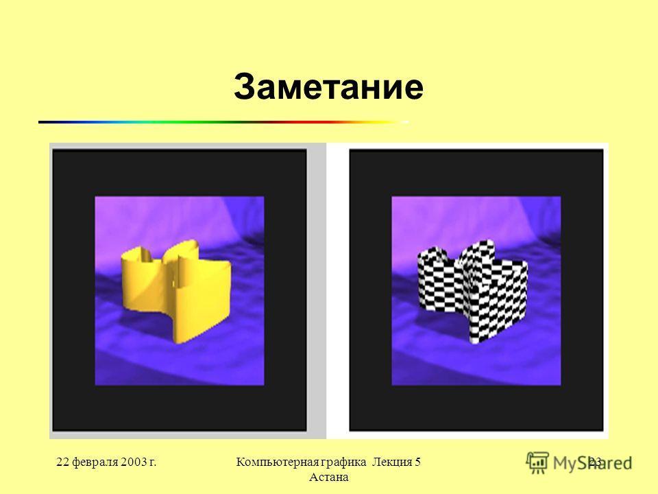 22 февраля 2003 г.Компьютерная графика Лекция 5 Астана 23 Заметание