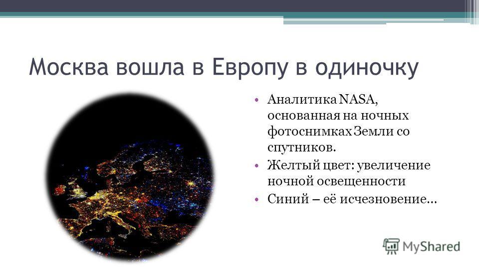 Москва вошла в Европу в одиночку Аналитика NASA, основанная на ночных фотоснимках Земли со спутников. Желтый цвет: увеличение ночной освещенности Синий – её исчезновение…