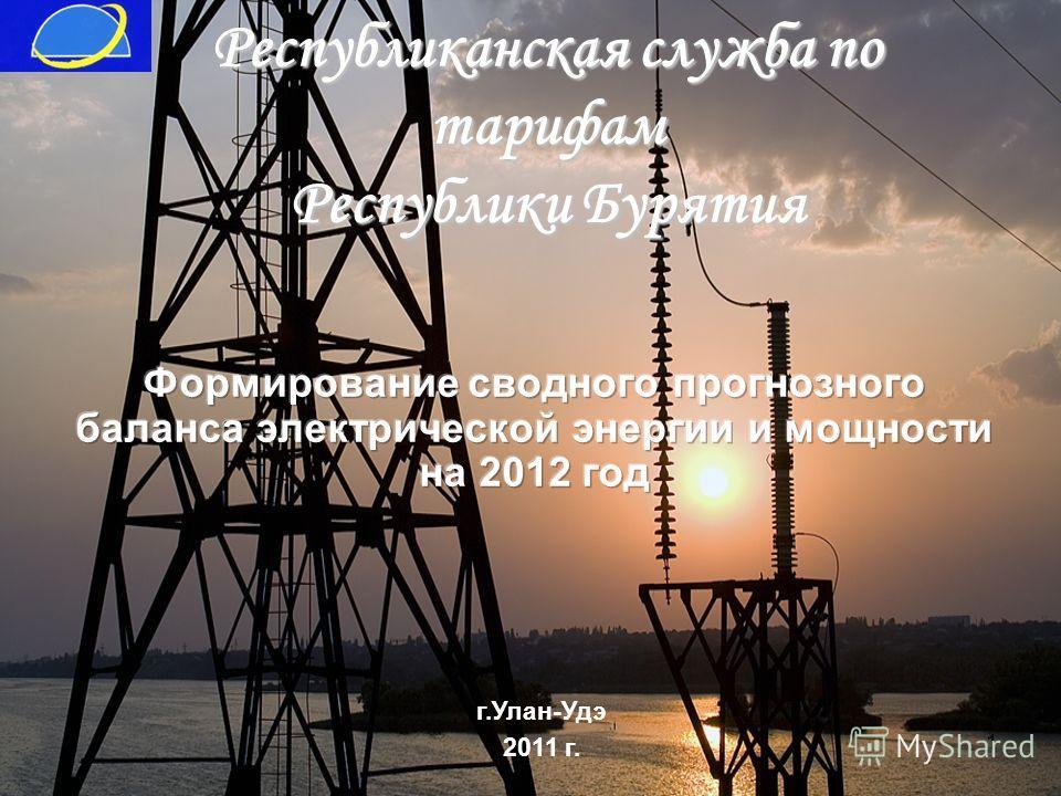 1 Республиканская служба по тарифам Республики Бурятия г.Улан-Удэ 2011 г.