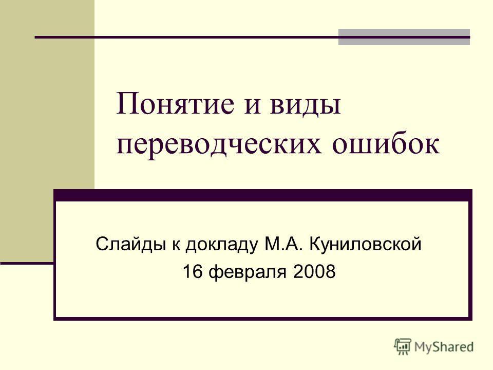 Понятие и виды переводческих ошибок Слайды к докладу М.А. Куниловской 16 февраля 2008