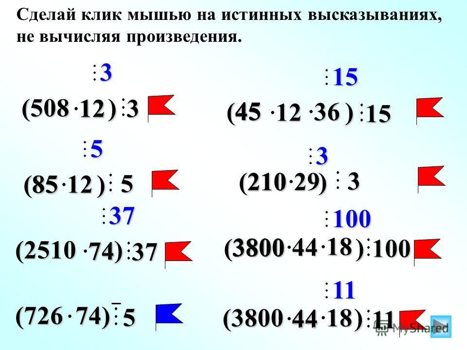210294512 Сделай клик мышью на истинных высказываниях, не вычисляя произведения.853 31212 5 54437 377474 (2510 ) (85 ) 515 15 12 36 (45 ) 3 33800100 100 44 18 (3800 ) (210 ) 11 11 44 18 (3800 ) (508 ) (726 74)