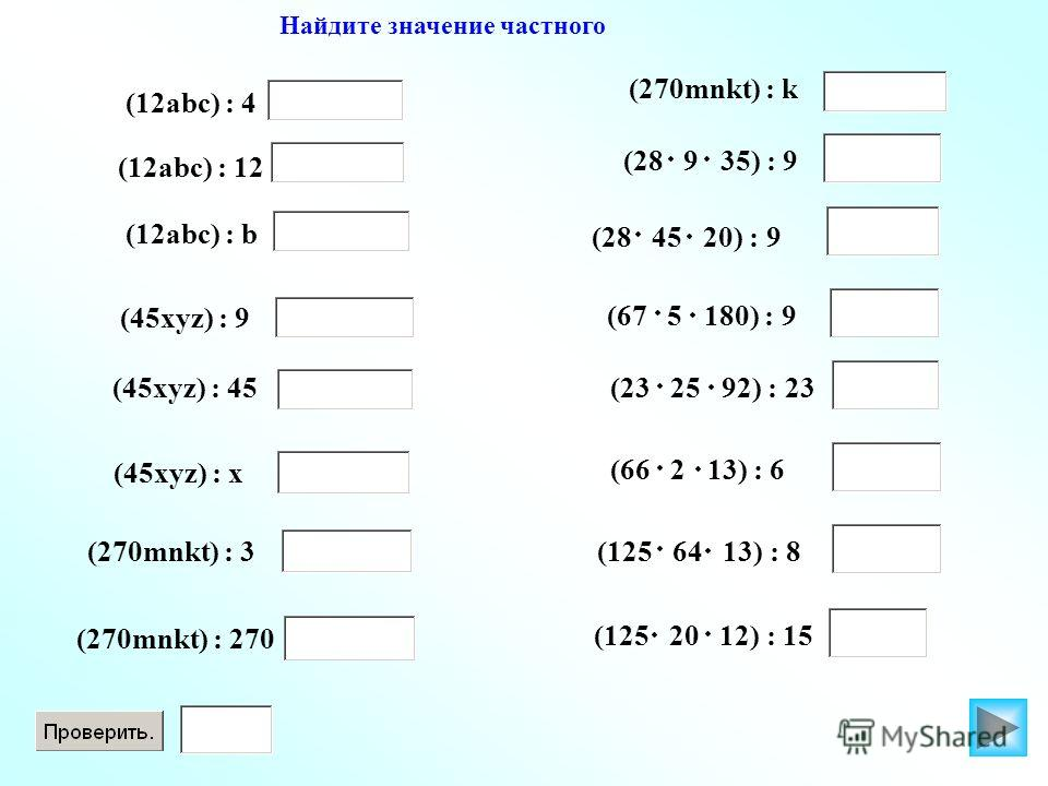 (12abc) : 4 Найдите значение частного (12abc) : 12 (12abc) : b (45xyz) : 9 (45xyz) : 45 (45xyz) : x (270mnkt) : 3 (270mnkt) : 270 (270mnkt) : k (28 9 35) : 9 (28 45 20) : 9 (67 5 180) : 9 (23 25 92) : 23 (66 2 13) : 6 (125 64 13) : 8 (125 20 12) : 15