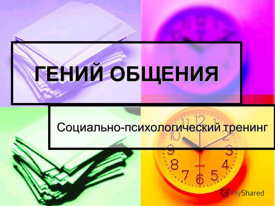 ГЕНИЙ ОБЩЕНИЯ Социально-психологический тренинг