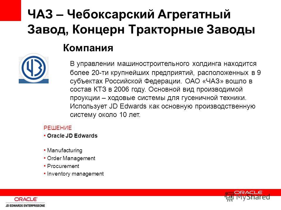 ЧАЗ – Чебоксарский Агрегатный Завод, Концерн Тракторные Заводы Компания В управлении машиностроительного холдинга находится более 20-ти крупнейших предприятий, расположенных в 9 субъектах Российской Федерации. ОАО «ЧАЗ» вошло в состав КТЗ в 2006 году