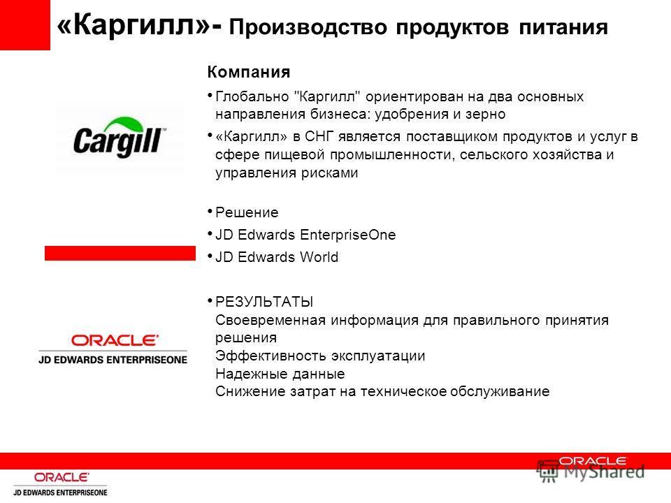 «Каргилл»- Производство продуктов питания Компания Глобально