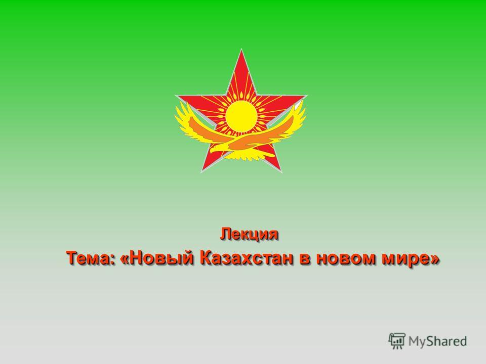 Лекция Тема: « Новый Казахстан в новом мире »