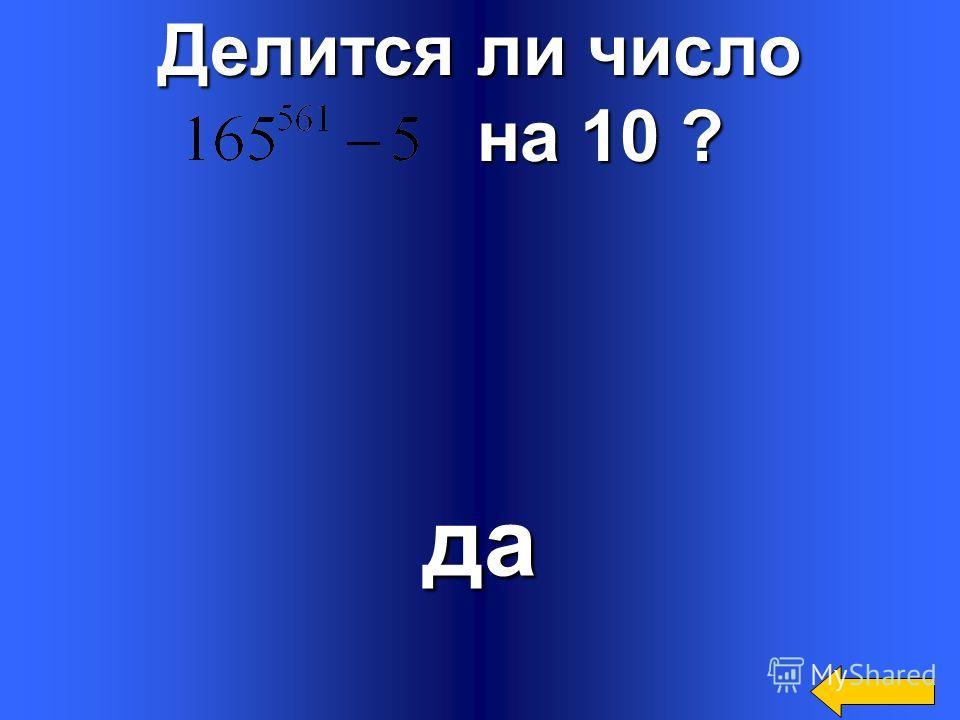 Назовите следующий член последовательности: последовательности: 2, 5, 10, 17, … 26