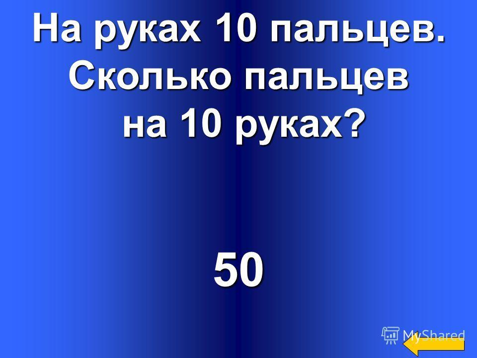 Распилить бревно пополам стоит 10 рублей. Сколько стоит 10 рублей. Сколько будет стоить распилить бревно на 10 частей? 90