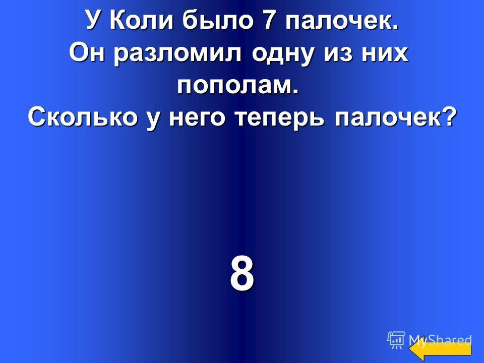На руках 10 пальцев. Сколько пальцев на 10 руках? на 10 руках?50